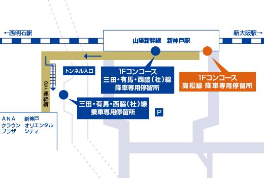 新神戸駅(しんこうべえき):バス停マップ