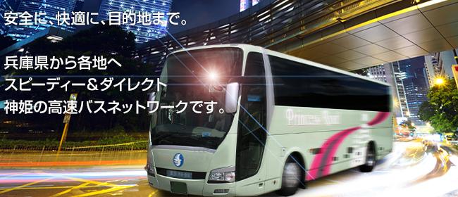 兵庫 夜行バス